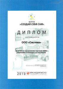 diplom_forum_2010