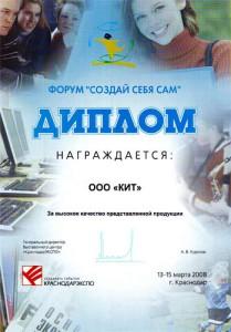 diplom_forum_2008